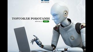 видео торговля роботами