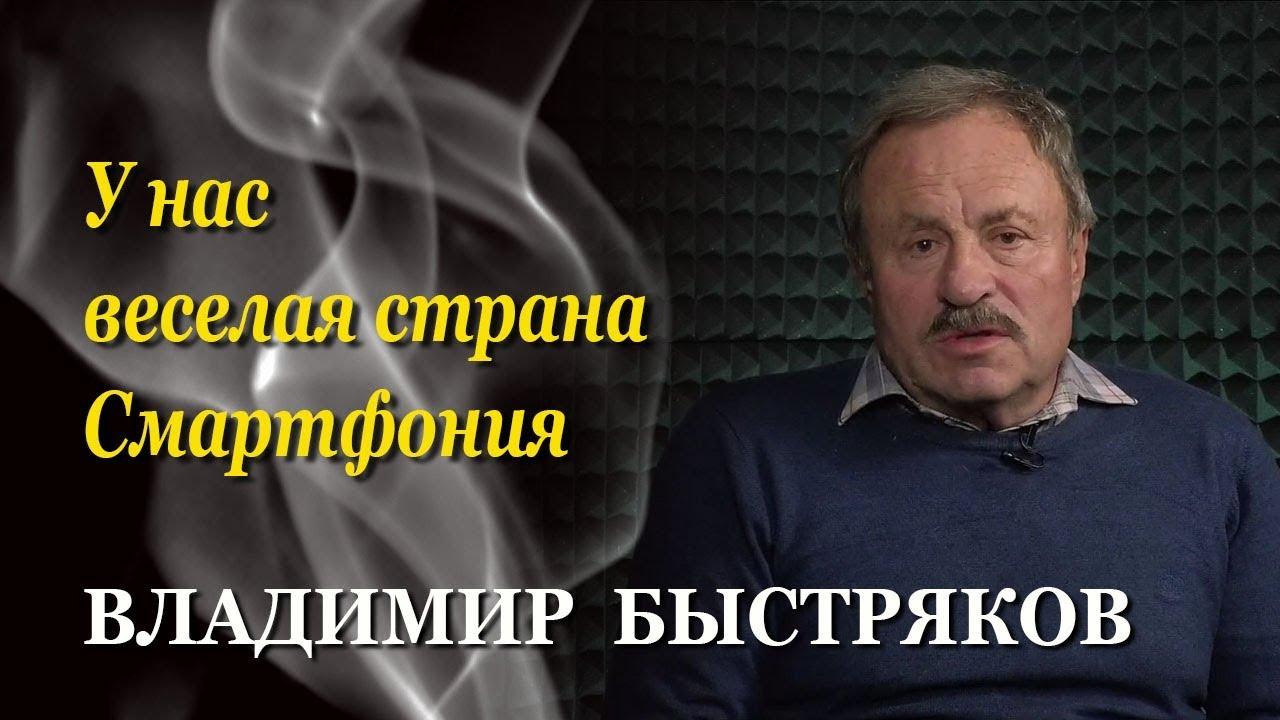 Владимир Быстряков. Зеленский и его смартфония - YouTube