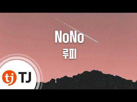 [TJ노래방] NoNo - 루피(Feat.Simon Dominic)(Prod. By 코드쿤스트) / TJ Karaoke