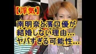 関連動画 ダウンタウンDX 150806 和田アキ子VS松崎しげる 南明奈激白 よ...