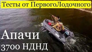 видео Лодки ПВХ с надувным дном низкого давления