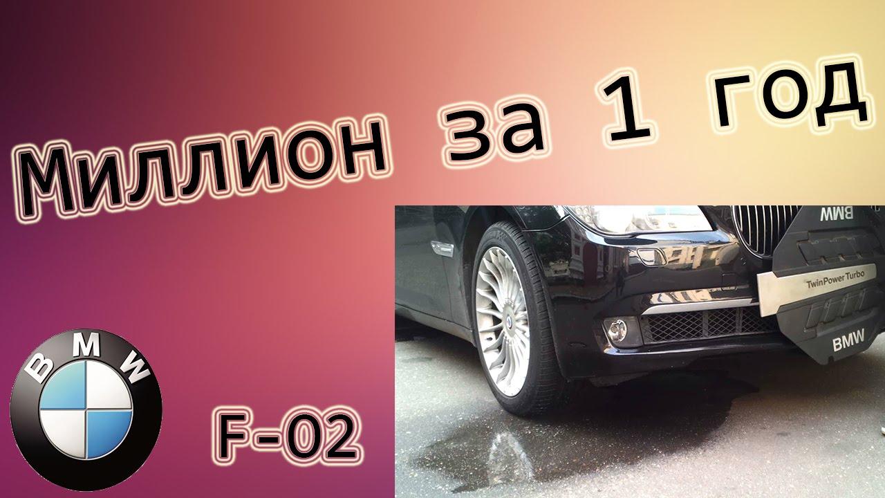БМВ-7 ( F-02 ) Миллион за 1 год - YouTube