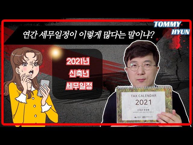2021년 신축년 연간 세무일정 [양산 세무사 | 부산 세무사 | 울산 세무사]