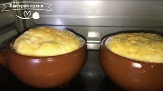 Яйца КОКОТ. Изысканный французский завтрак.