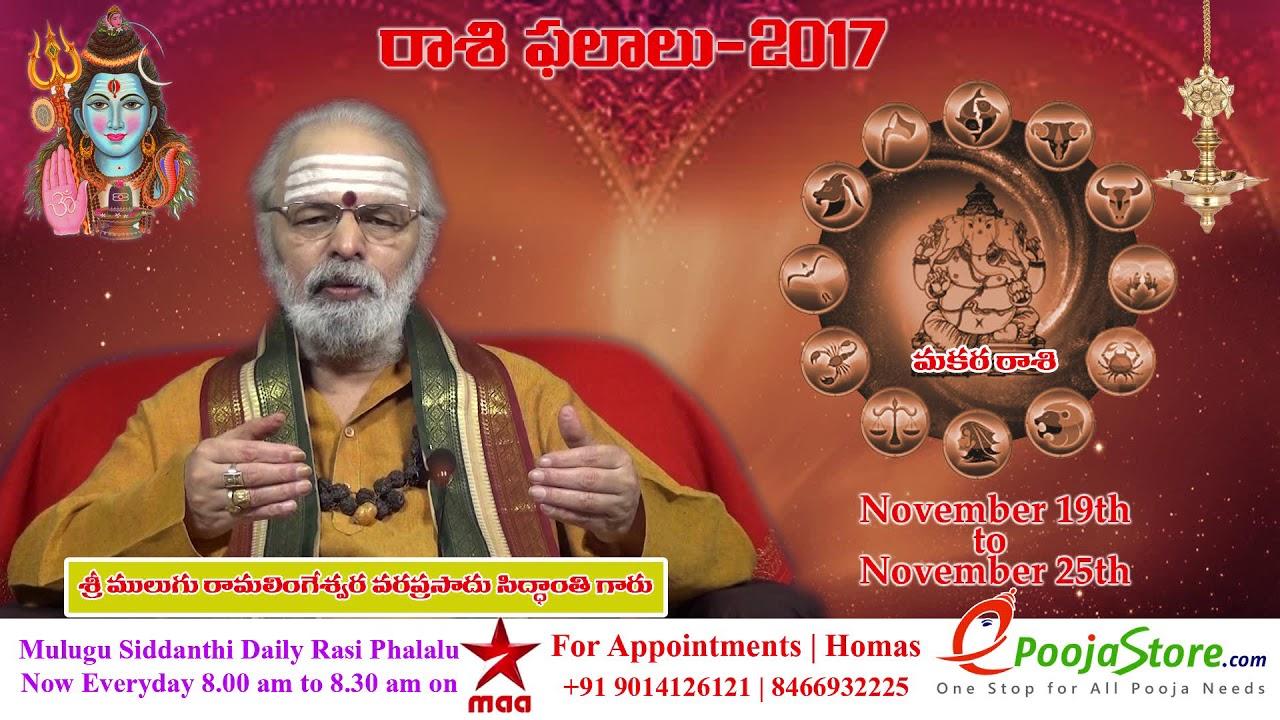 Makara Rasi (Capricorn Horoscope) - November 19th - November 25th Vaara  Phalalu