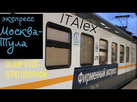 Обзор купе-переговорной. Экспресс Москва-Тула. #железныедороги - 4 выпуск