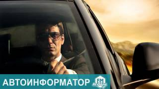 Автоинформатор 27.04.2016 FM-НА ДОНУ(Uploaded with Free Moyea Video4Web Converter http://www.flash-video-mx.com/video4web-converter/, 2016-04-28T13:43:11.000Z)