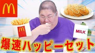 【早食い】 デブによるマックのハッピーセットチャレンジが爆速すぎるwww