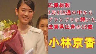 「トップコート20thスターオーディション」の最終審査を行い、 滋賀県出...