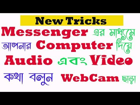 Audio & Video Call Chatting By  Facebook Messenger On Your PC Without WebCam | Bangla Tutorial
