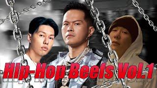 中文嘻哈圈首次大規模Beef!大支事件!Hip-Hop Beefs Vol.1 Animalboys666