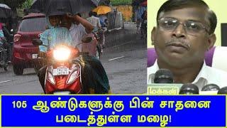 105 ஆண்டுகளுக்கு பின் சாதனை படைத்துள்ள மழை!   Weather Today   Vaanilai Arikkai   Britain Tamil