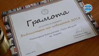 BTA:Регионалната библиотека ''Пейо Яворов'' – Бургас с награди за иновативна дейност
