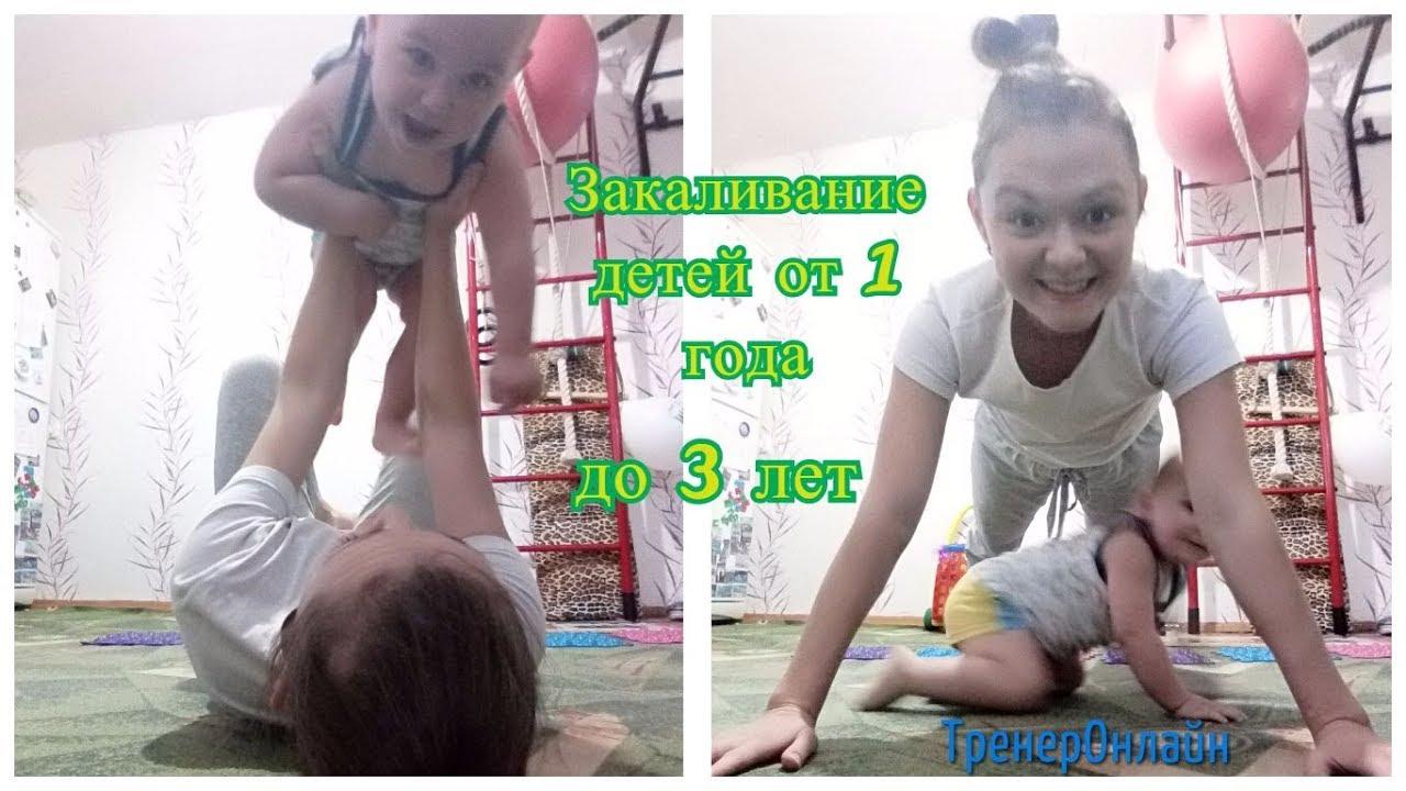 Закаливание детей от 1 года до 3 лет.