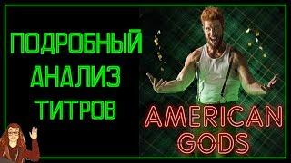 ПОКАДРОВЫЙ разбор опенинга: Американские Боги