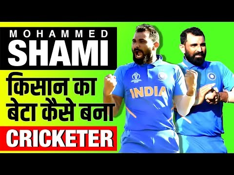 India's Pace Star 🇮🇳 Mohammad Shami Biography In Hindi | Indian Cricketer | India Vs Bangladesh