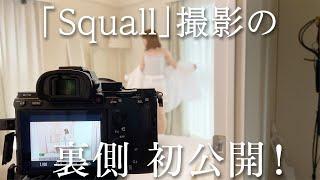 【メイキング】「squall」撮影の裏側を公開!