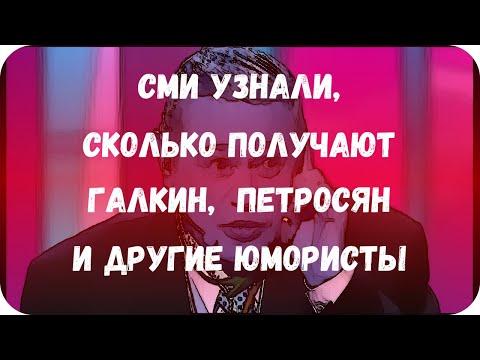 Смотреть или скачать СМИ узнали, сколько получают Галкин,  Петросян и другие юмористы онлайн бесплатно в качестве