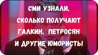 Смотреть СМИ узнали, сколько получают Галкин,  Петросян и другие юмористы онлайн