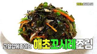 해초꼬시레조림 -   고혈압에 좋은 음식 해초요리 맛있…