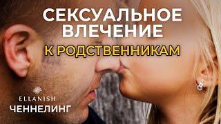 Ellanish: Сексуальное влечение к родственникам. Извращение или норма?!