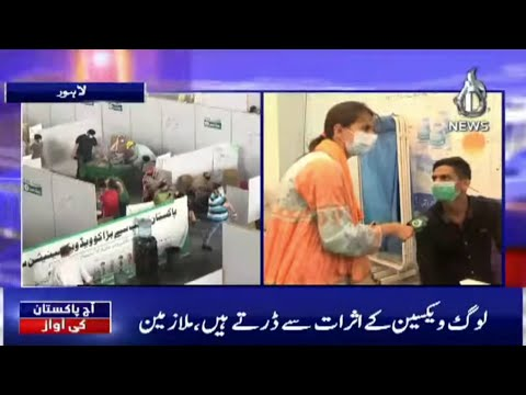 Punjab Main Jali Vaccinations 9000 Say Tajawuz | Aaj Pakistan Ki Awaz | 7 Oct | Aaj News