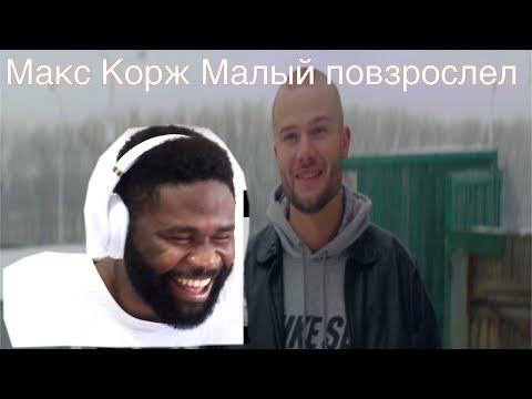 Макс Корж   Малый повзрослел official video- Reaction