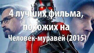 4 лучших фильма, похожих на Человек-муравей (2015)