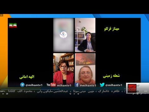 عضویت جمهوری اسلامی در کمیسیون مقام زن سازمان ملل بامهناز قزللو ،الهه امانی پرستو فاطمی،شعله زمینی