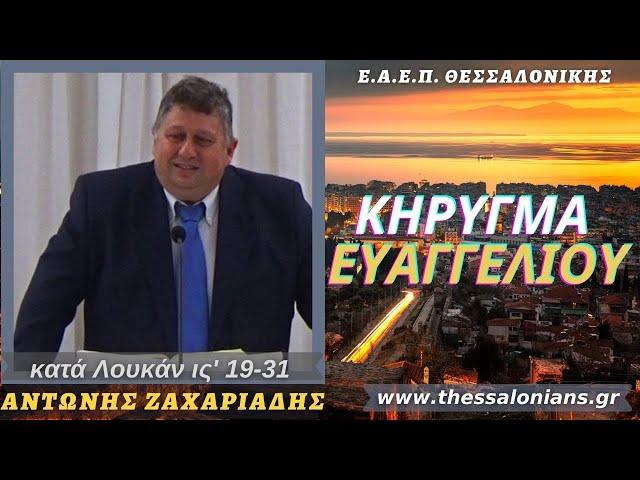 Αντώνης Ζαχαριάδης 27-07-2021   κατά Λουκάν ις' 19-31