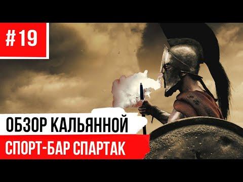 Спорт-бар Спартак - Кальянная в Самаре