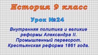 История 9 класс (Урок№24 - Внутренняя политика и великие реформы Александра II.)
