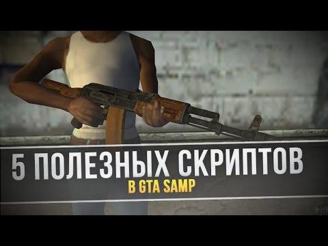 5 ПОЛЕЗНЫХ СКРИПТОВ ДЛЯ GTA SAMP | Cleo/Lua/Asi