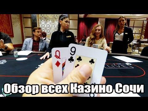 Обзор КАЗИНО СОЧИ. VIP Зона за 2,1 млн.