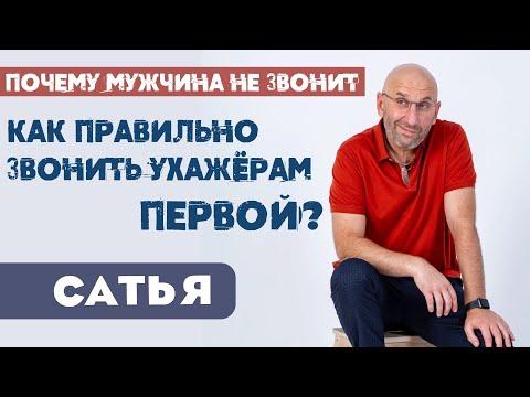 Сатья • Почему мужчина не звонит и как правильно звонить ухажёрам первой