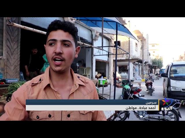 جولة لكاميرا قناة اليوم في مدينة سرمين شمال غرب سوريا