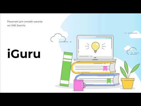 [Онлайн-школа на Joomla] Обзор IJoomla Guru