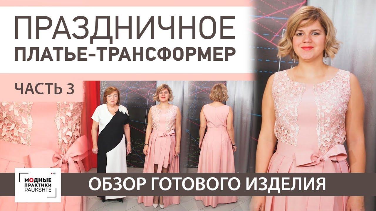 17b117f9528 Как сшить праздничное платье-трансформер
