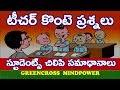 mind power videos|telugu|riddles|funny questions|greencross mind power