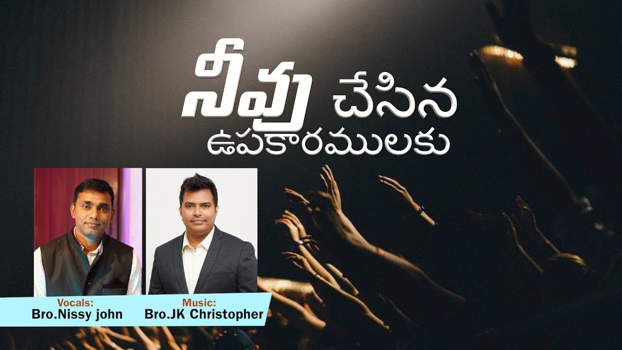 Neevu Chesina Upakaramulaku || నీవు చేసిన  J K C Nissi john Latest Telugu Christian songs 2019