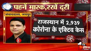 Rajasthan में पिछले 12 घंटे में 49 पॉजिटिव मामले,अब तक 185 मौतें,पॉजिटिव मरीजों का ग्राफ पहुंचा 8414