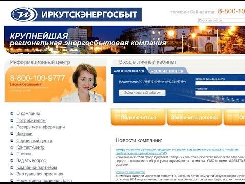 Как оплатить иркутскэнергосбыт через сбербанк онлайн