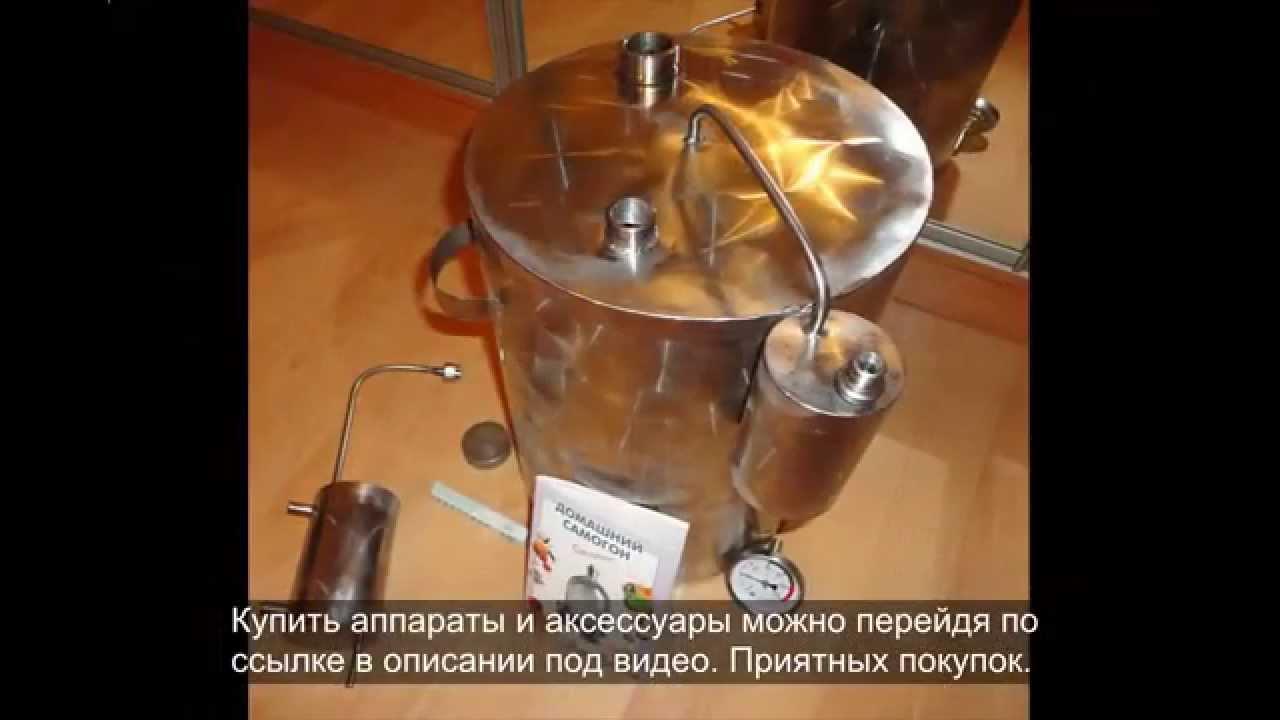 Импортные самогонный аппарат домашняя пивоварня lg цена