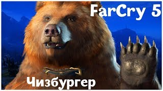 Чизбургер - (Far Cry 5 - серия 35)  , прохождение игры с   oldgamer