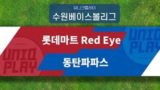 [유니크플레이] 롯데마트 Red Eye vs 동탄파파스…