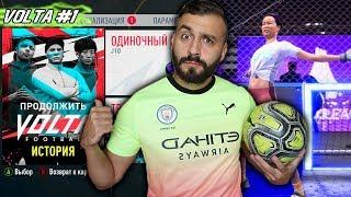 ПРОХОЖДЕНИЕ VOLTA / УЛИЧНЫЙ ФУТБОЛ FIFA 20 #1