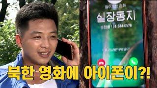 (ENG·中文) 북한 영화에 등장한 아이폰?!