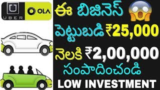 New Low Investment High Profit Ola/Uber Cab Business idea 2018 | Earn Money from Home | in telugu