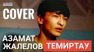 Таланты г.Темиртау.Певец: Азамат Жалелов