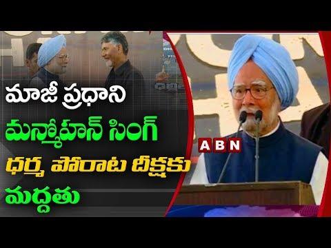 EX PM Manmohan Singh supports CM Chandrababu's Dharma Porata Deeksha | ABN Telugu